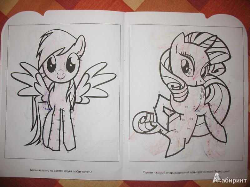 Иллюстрация 1 из 16 для Умная раскраска. Мой маленький пони (№14032) | Лабиринт - книги. Источник: ЕленкаС
