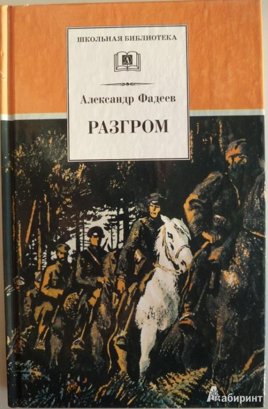 Иллюстрация 1 из 11 для Разгром - Александр Фадеев | Лабиринт - книги. Источник: rentier