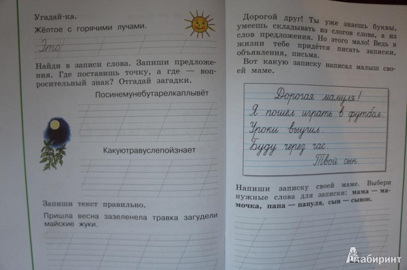 Гдз по письму 1 класс климанова