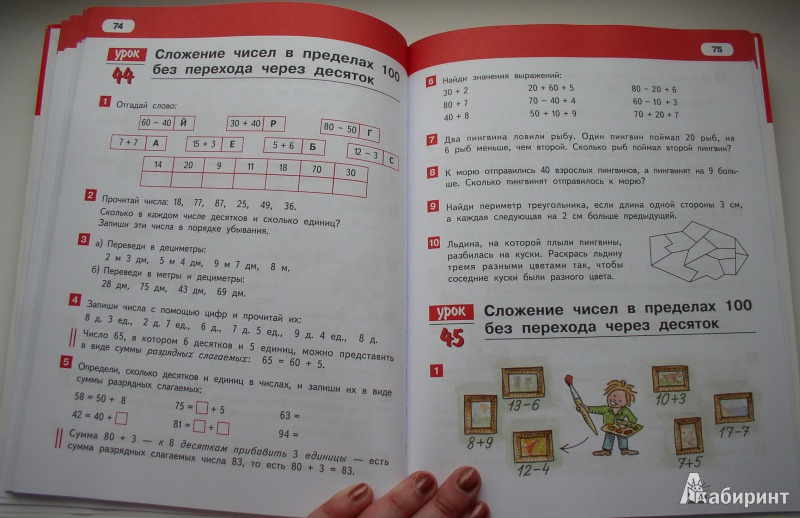 4 решебник гейдман класс