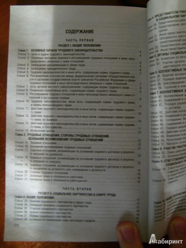 Иллюстрация 1 из 8 для Трудовой кодекс Российской Федерации по состоянию на 20 ноября 2013 года   Лабиринт - книги. Источник: Никита Фидык