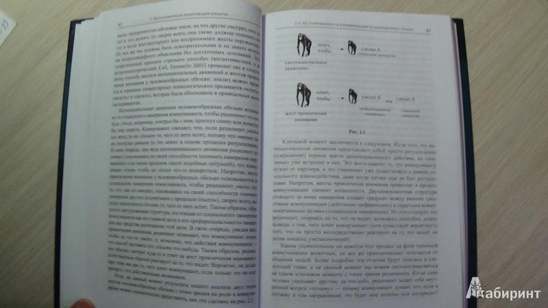Иллюстрация 1 из 4 для Истоки человеческого общения - Майкл Томаселло | Лабиринт - книги. Источник: Консультант по наукам