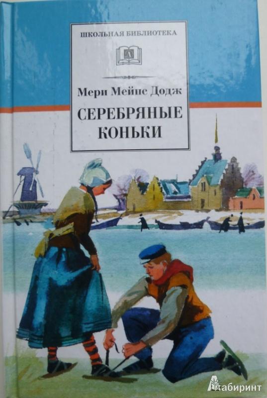 Иллюстрация 1 из 29 для Серебряные коньки - Мэри Додж   Лабиринт - книги. Источник: rentier