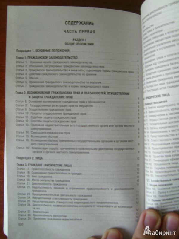 Иллюстрация 1 из 10 для Гражданский кодекс Российской Федерации. Части 1, 2, 3 и 4. По состоянию на 25 января 2014 года | Лабиринт - книги. Источник: Никита Фидык