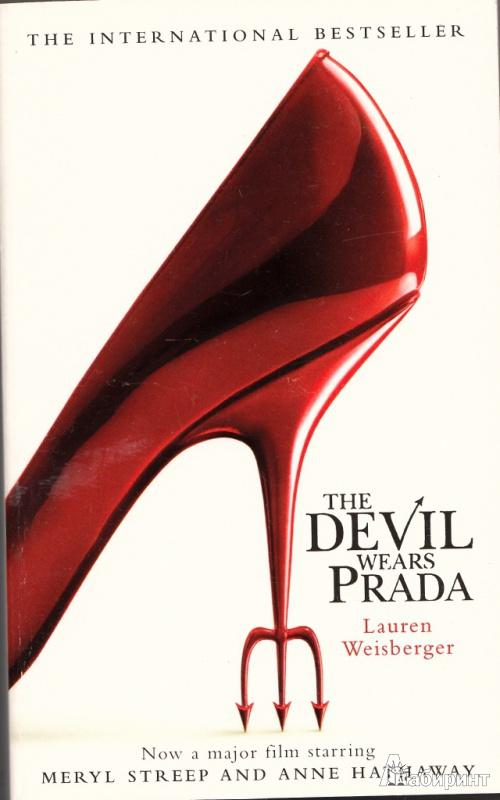 Иллюстрация 1 из 5 для The Devil Wears Prada - Lauren Weisberger | Лабиринт - книги. Источник: Довгиленко  Марина Юрьевна