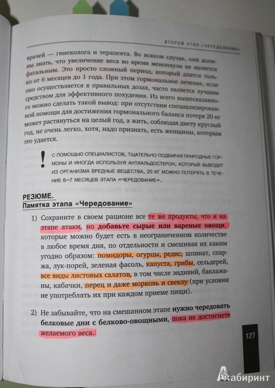 http://img.labirint.ru/images/comments_pic/1408/3_764525ef14db0e8a989de1ed7af0e8ae_1392630384.jpg