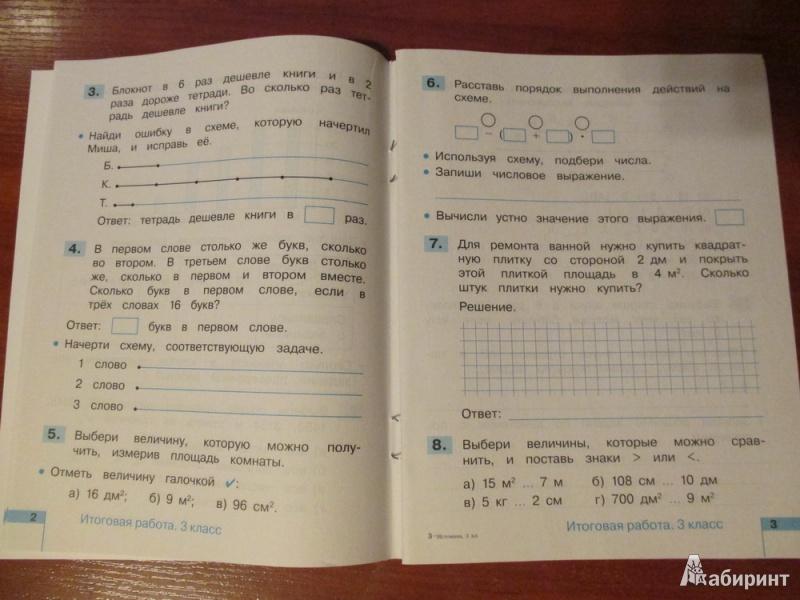 Контрольные Работы По Математике 3 Класс 21 Век Решебник