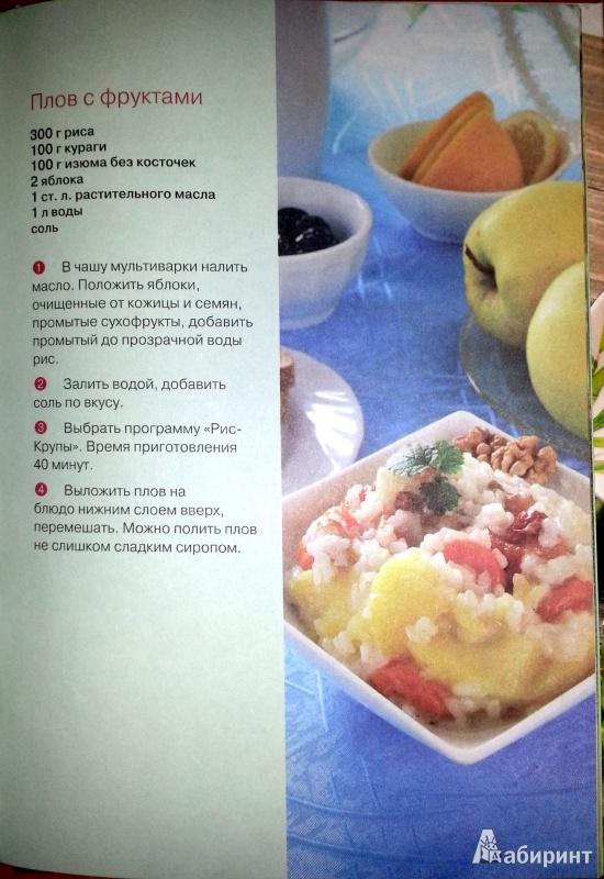 Постные рецепты мультиварки с фото