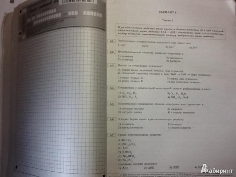 Егэ Варианты Химия