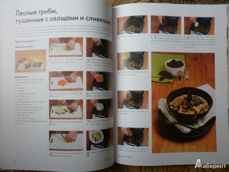 Книгу Рецептов Для Мультиварки Polaris