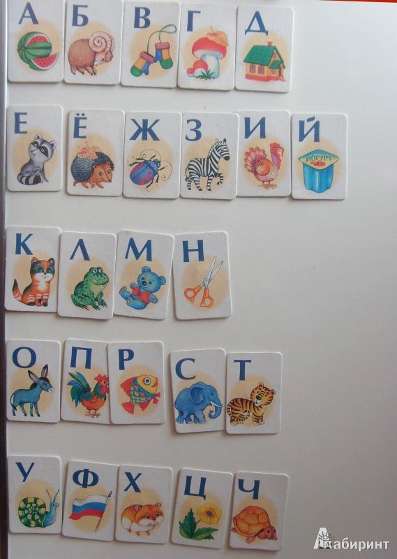 Иллюстрация 1 из 5 для Азбука в картинках   Лабиринт - игрушки. Источник: Helen She