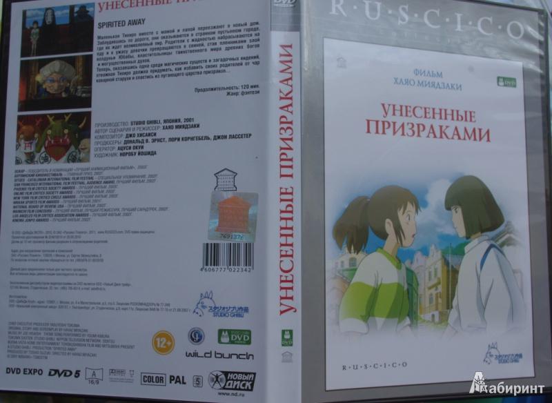 Иллюстрация 1 из 10 для Унесенные призраками. Региональная версия (DVD) - Хаяо Миядзаки   Лабиринт - видео. Источник: Алонсо Кихано