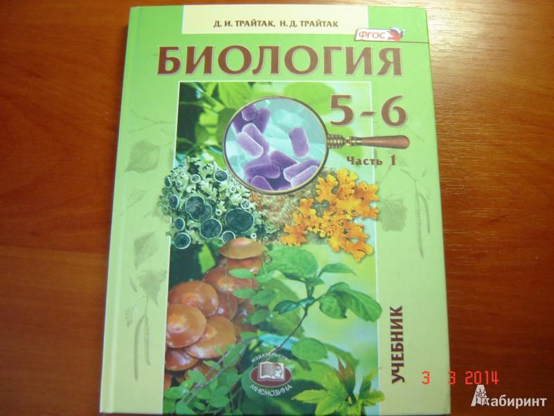 Гдз биология 6 класс цена