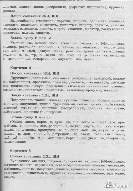 Иллюстрация 1 из 11 для 30 000 учебных примеров и заданий по русскому языку на все правила и орфограммы. 2 класс - Узорова, Нефедова   Лабиринт - книги. Источник: Greenberg