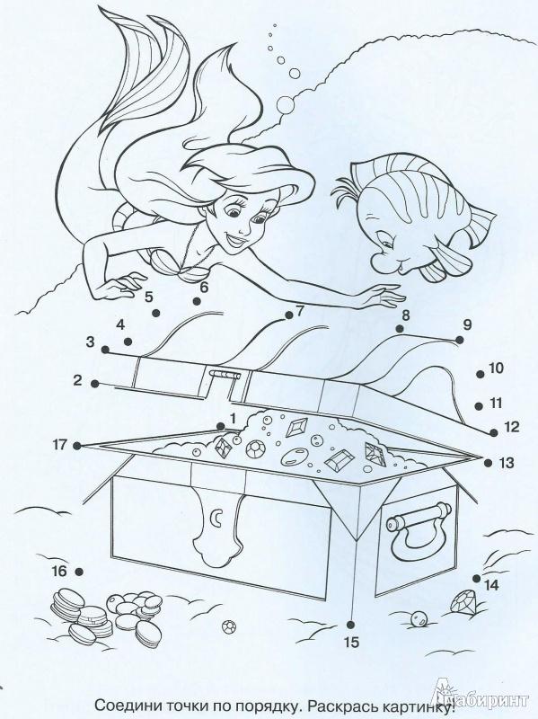 Иллюстрация 1 из 15 для Раскраска - отгадалка. Принцессы (№1310)   Лабиринт - книги. Источник: стафий  мария валерьевна