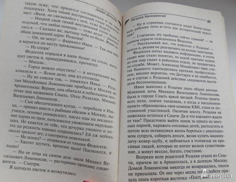 Иллюстрация 1 из 4 для Лягушка Баскервилей - Дарья Донцова | Лабиринт - книги. Источник: Sweet mama
