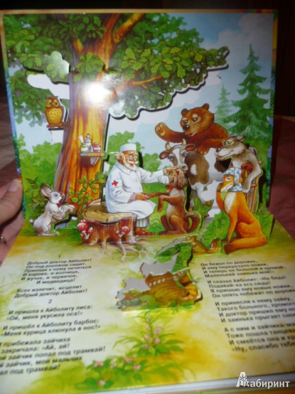 Иллюстрация 1 из 8 для Айболит - Корней Чуковский   Лабиринт - книги. Источник: Anyta23