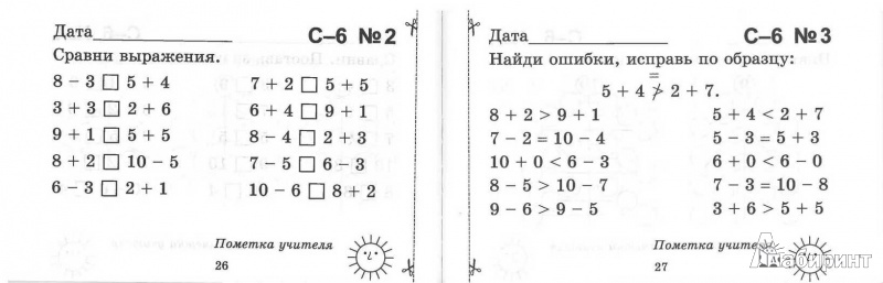 задания для 1 класса по математике: