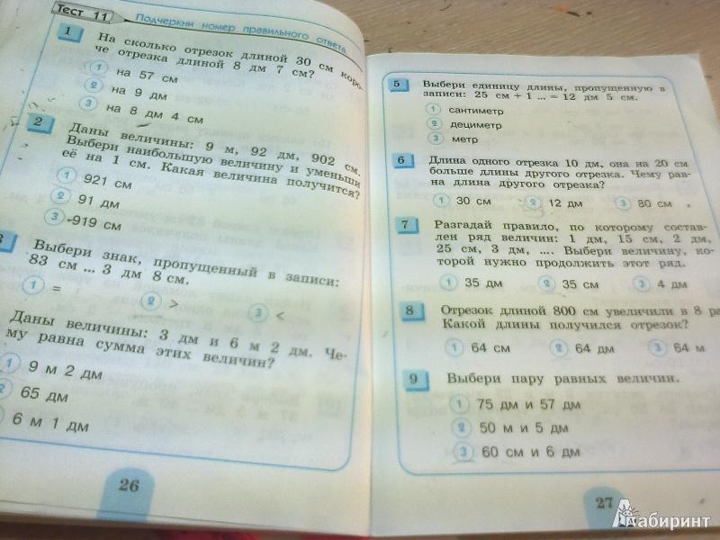 Тестовые задания по математике 7 класс с ответами онлайн