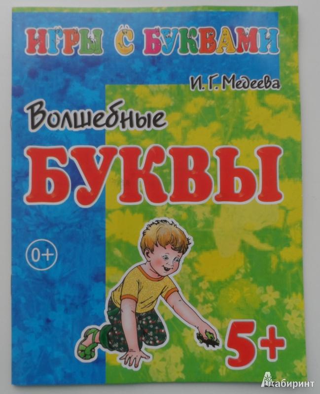 Иллюстрация 1 из 22 для Игры с буквами. Волшебные буквы. 5+ - И. Медеева | Лабиринт - книги. Источник: Sadalmellik