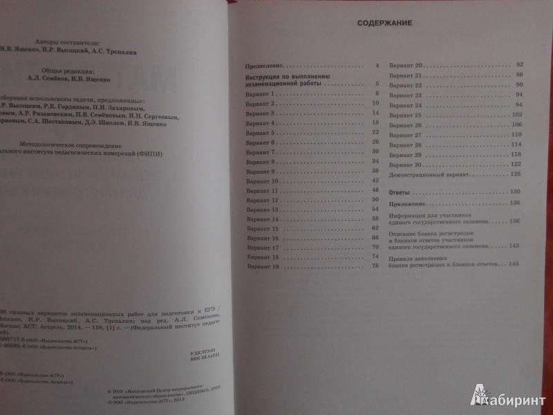 Иллюстрация 1 из 6 для Математика. 30 типовых вариантов экзаменационных работ для подготовки к ЕГЭ - Ященко, Высоцкий, Трепалин   Лабиринт - книги. Источник: Fleure