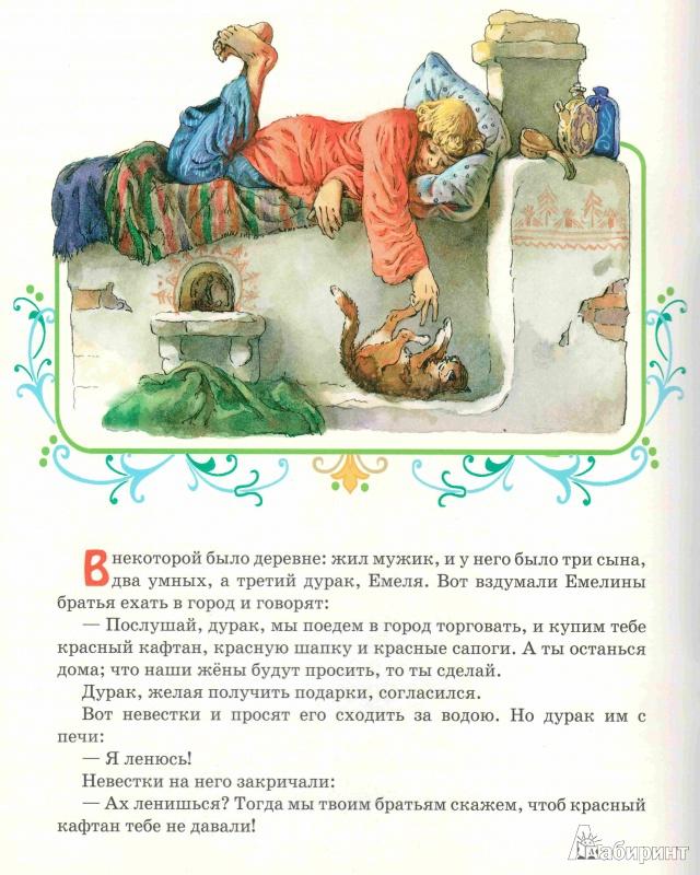 Иллюстрация 1 из 34 для По щучьему веленью | Лабиринт - книги. Источник: Ноженко  Андрей