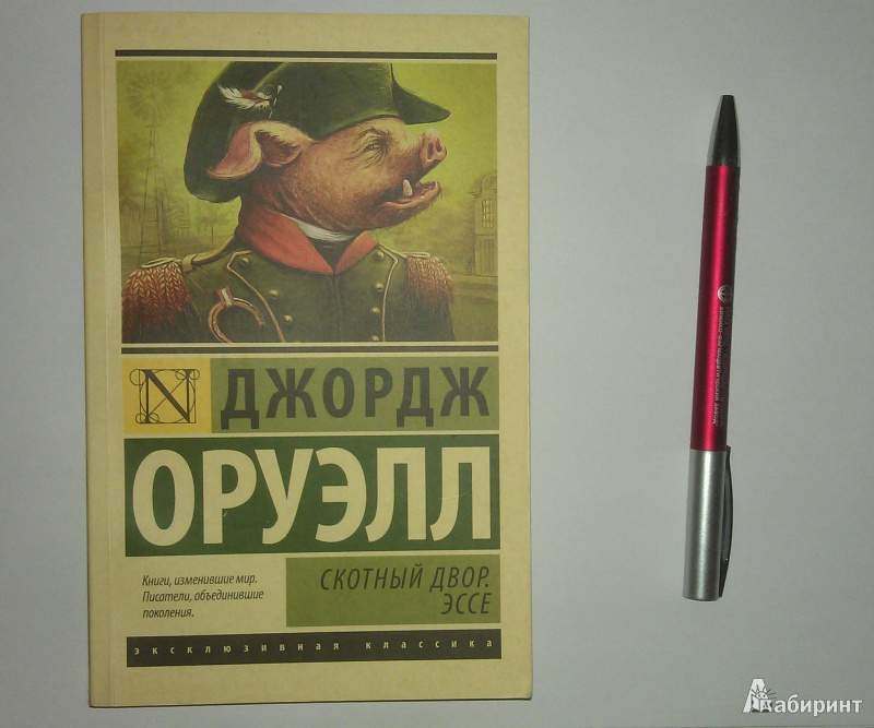 Иллюстрация 1 из 10 для Скотный Двор. Эссе - Джордж Оруэлл | Лабиринт - книги. Источник: Мясник  Артём Владимирович