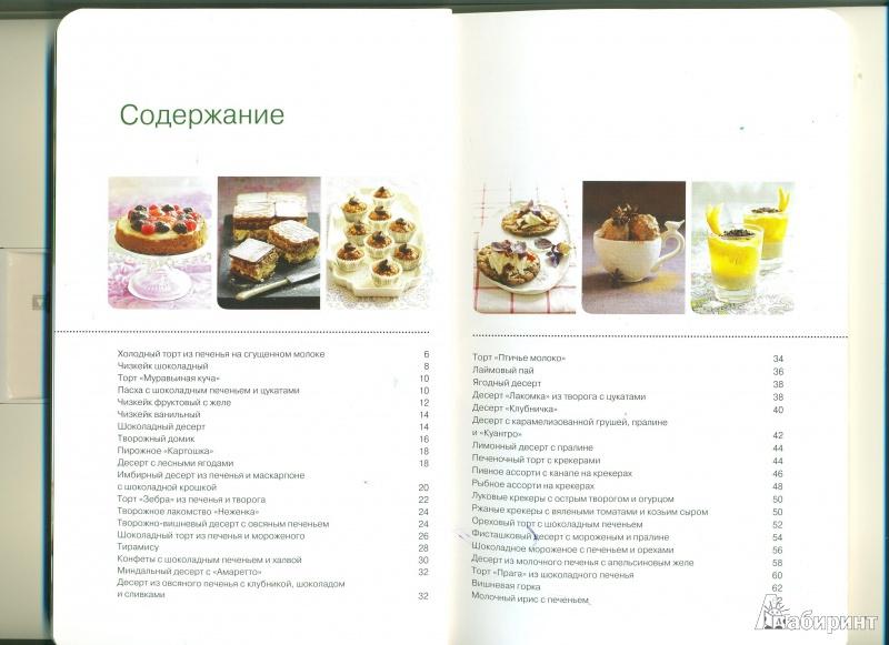 Иллюстрация 1 из 2 для Рецепты с печеньем - Н. Савинова   Лабиринт - книги. Источник: Лариса Евгеньевна