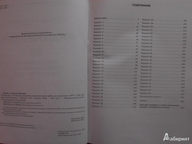 Иллюстрация 1 из 7 для Русский язык. 50 типовых вариантов экзаменационных работ для подготовки к ЕГЭ - Текучева, Бисеров | Лабиринт - книги. Источник: Fleure