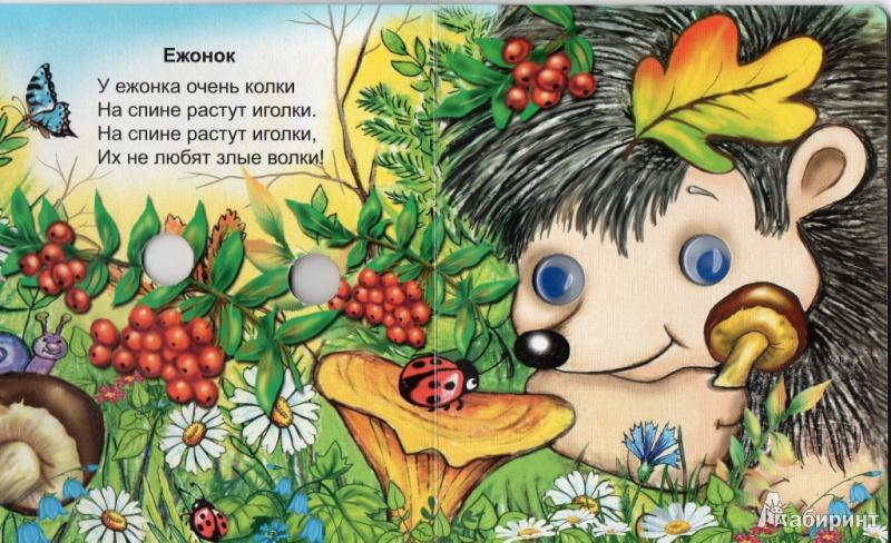 Иллюстрация 1 из 9 для Крохи в лесу - Татьяна Тонина   Лабиринт - книги. Источник: Светляк (НТ)