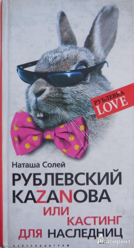 Иллюстрация 1 из 9 для Рублевский КАZАNОВА или кастинг для наследниц - Наташа Солей | Лабиринт - книги. Источник: rentier