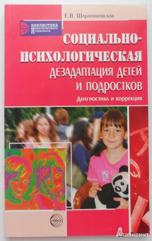 Иллюстрация 1 из 7 для Социально-психологическая дезадаптация детей и подростков. Диагностика и коррекция - Елена Шарапановская | Лабиринт - книги. Источник: Sadalmellik