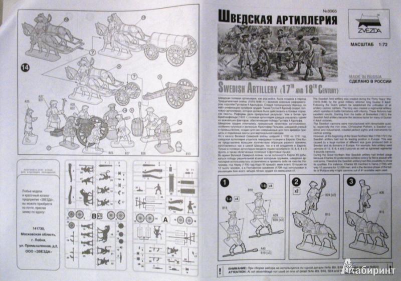 Иллюстрация 1 из 5 для Шведская артиллерия Карла XII (8066) | Лабиринт - игрушки. Источник: Рогачев  Сергей Александрович