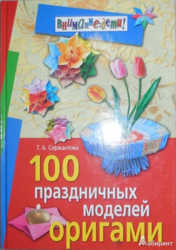 Иллюстрация 1 из 13 для 100 праздничных моделей оригами - Татьяна Сержантова | Лабиринт - книги. Источник: rentier