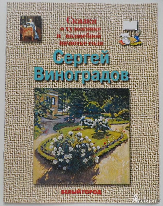 Иллюстрация 1 из 19 для Виноградов - Валерий Роньшин | Лабиринт - книги. Источник: Sadalmellik