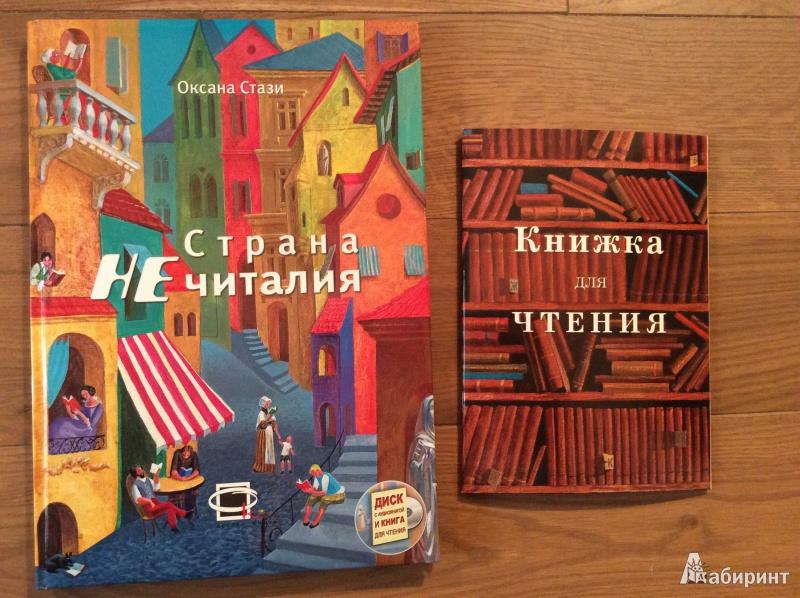 Иллюстрация 1 из 7 для Страна  НЕчиталия (+CD) - Стази, Оноприенко, Проценко | Лабиринт - книги. Источник: Науменко  Евгения