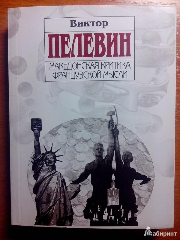 Иллюстрация 1 из 3 для Македонская критика французской мысли - Виктор Пелевин | Лабиринт - книги. Источник: uchenik