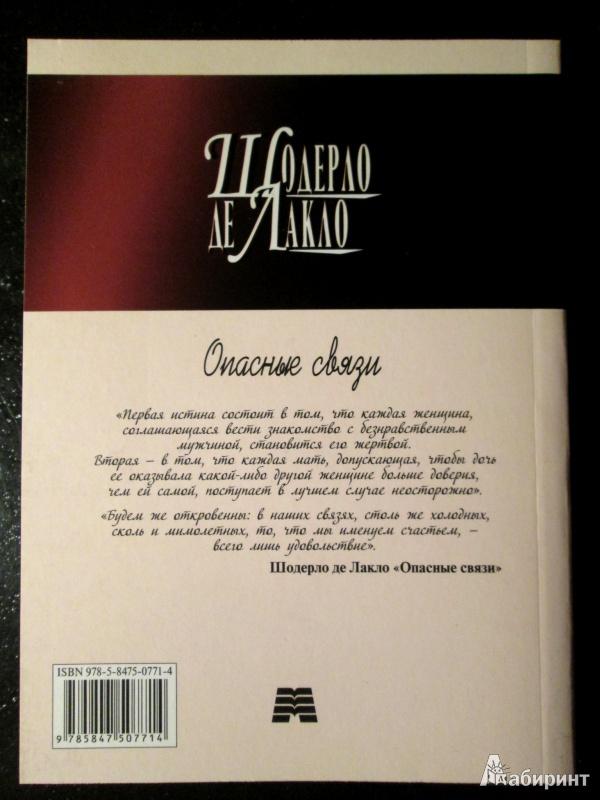 Иллюстрация 1 из 17 для Опасные связи - Шодерло Лакло | Лабиринт - книги. Источник: Зеленая шляпа
