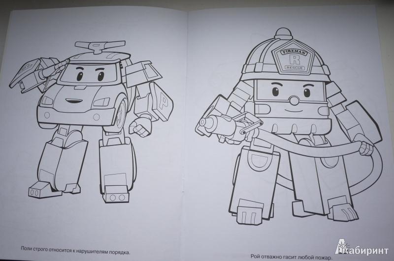 Картинки для раскраски поли робокар