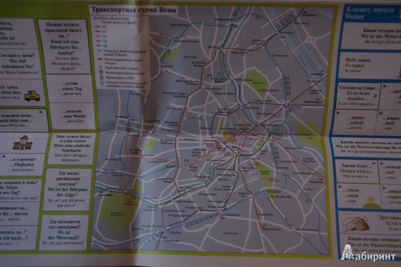 + схема метро, карта