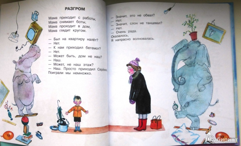 Веселые стихи про детей и животных с рисунками классика детской иллюстрации о зотова