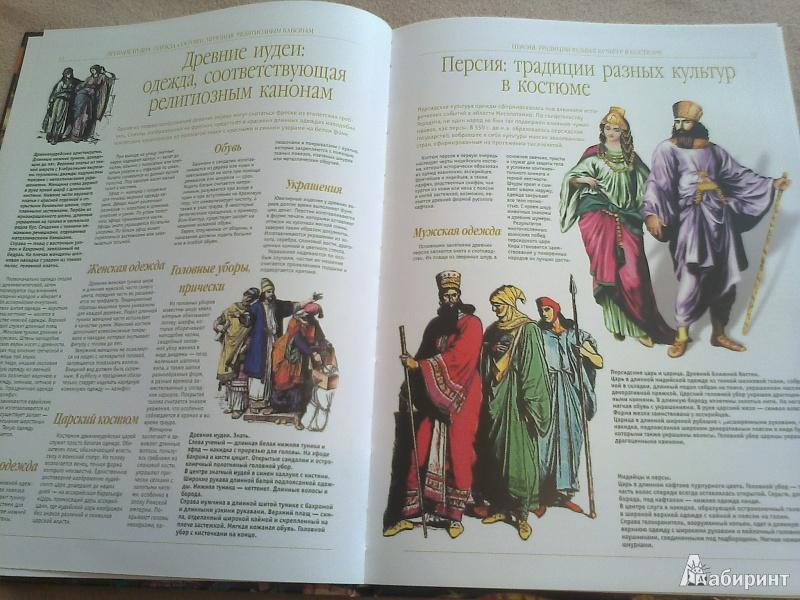 Мода Полная Энциклопедия Одежды И Стилей