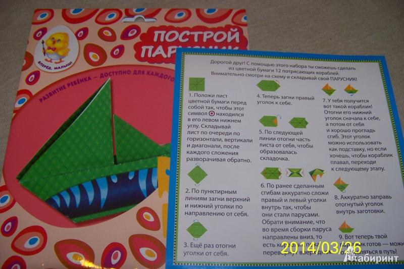 Иллюстрация 1 из 3 для Построй парусник | Лабиринт - игрушки. Источник: G