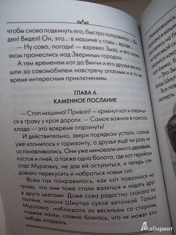 Иллюстрация 1 из 20 для Кот да Винчи против Зызы - Екатерина Матюшкина | Лабиринт - книги. Источник: Соня-А