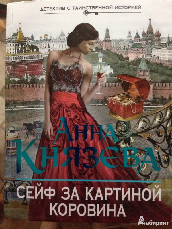 Иллюстрация 1 из 12 для Сейф за картиной Коровина - Анна Князева   Лабиринт - книги. Источник: Коптева  Юлия Валентиновна