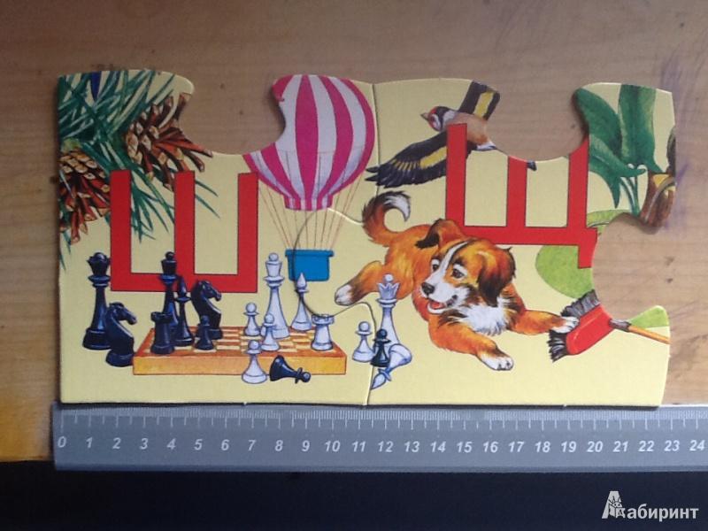 Иллюстрация 1 из 10 для Мозаика для малышей: Азбука   Лабиринт - игрушки. Источник: Демидова  Наталья