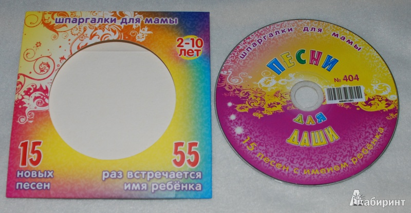 Иллюстрация 1 из 2 для Песни для Даши № 404 (CD) | Лабиринт - аудио. Источник: Книжный кот