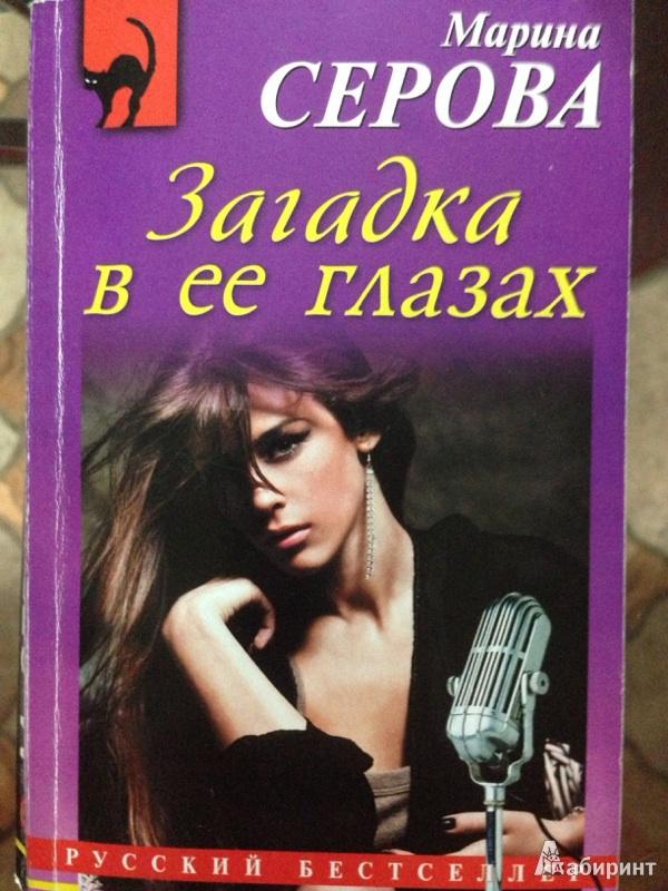 Иллюстрация 1 из 23 для Загадка в ее глазах - Марина Серова | Лабиринт - книги. Источник: Коптева  Юлия Валентиновна