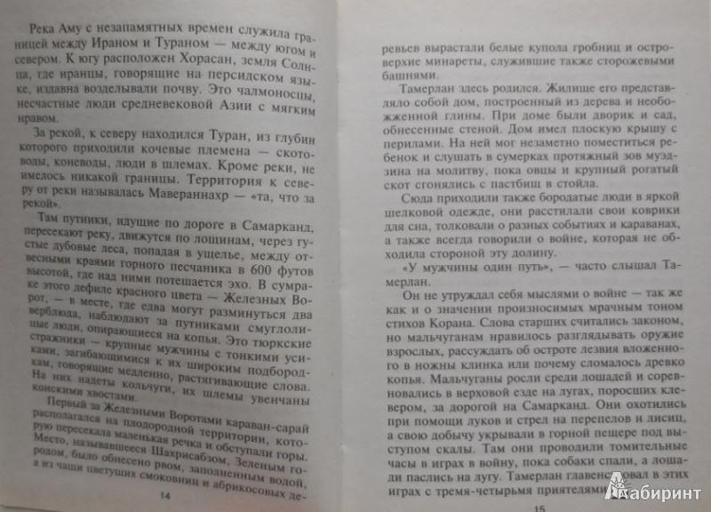 Иллюстрация 1 из 13 для Тамерлан. Правитель и полководец - Гарольд Лэмб   Лабиринт - книги. Источник: rentier
