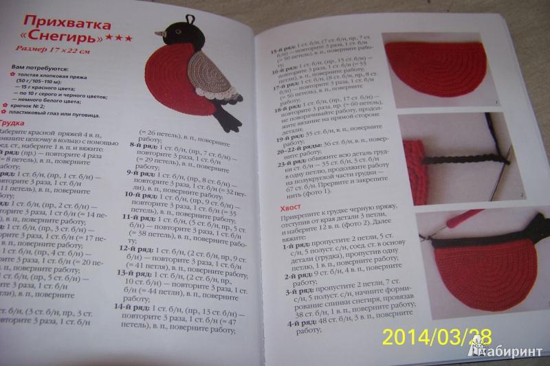 Книга вязания крючком схема и фото